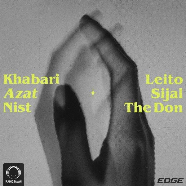 Behzad Leito - Khabari Azat Nist (Ft Sijal & The Don) Song | بهزاد لیتو خبری ازت نیست سیجل دن