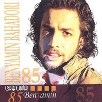 Benyamin - 'Ashegh Shodam'