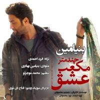 Benyamin - 'Chand Metr Mokaab Eshgh'