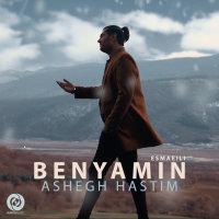 Benyamin Esmaeili - 'Ashegh Hastim'