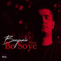 Benyamin Esmaeili - 'Be Sooye Man'