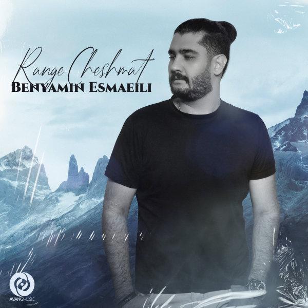Benyamin Esmaeili - Range Cheshmat Song