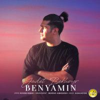 Benyamin Esmaeili - 'Yadet Bekheir'