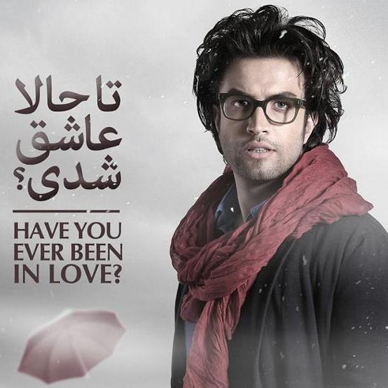 Benyamin - 'Ta Hala Ashegh Shodi'