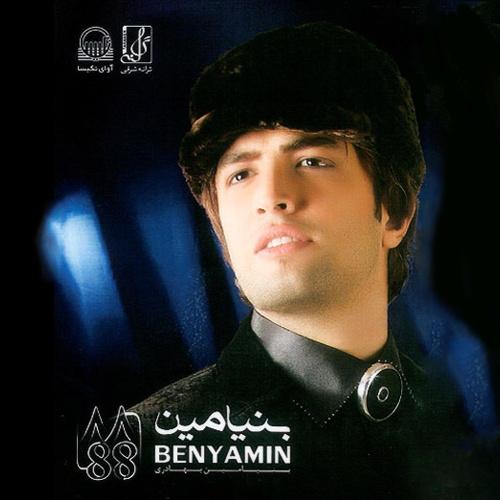 Benyamin - 'Tamoom Shod (Payan)'