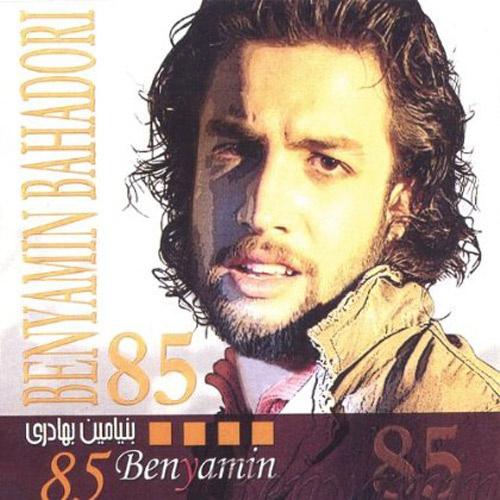 Benyamin - 'Taraneh Vajeh'