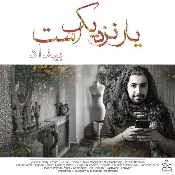 Bidad - Yaar Nazdik Ast Song