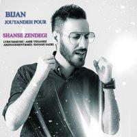 Bijan Jouyandeh - 'Shanse Zendegi'