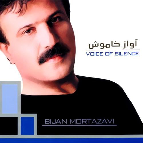 Bijan Mortazavi - 'Avaze Khamoosh'