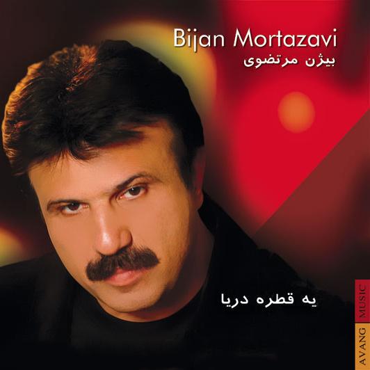 Bijan Mortazavi - 'Sari Gilin'