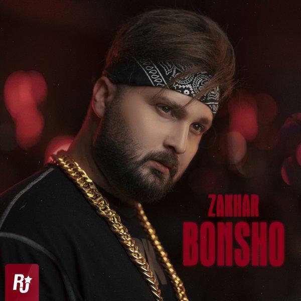 Bonsho - Zakhar Song'