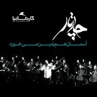 Chaartaar - 'Asemaan Ham Zamin Mikhorad (Acoustic)'
