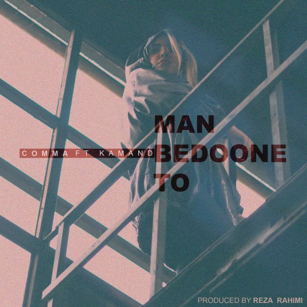 Comma - Man Bedoone To (Ft Kamand)