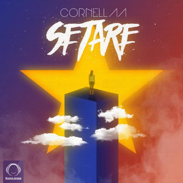Cornellaa - Setare Song | کرنلا ستاره'