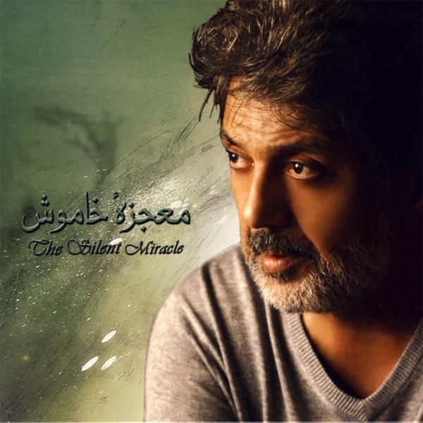 Dariush - Mojezeyeh Khamoosh Song | داریوش معجزه ی خاموش'