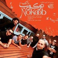 Daarkoob Band - 'Asheghe Ou '
