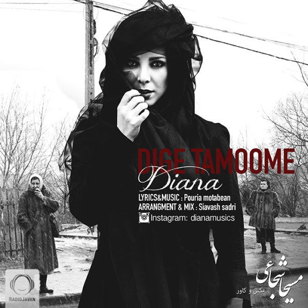Diana - 'Dige Tamoome'