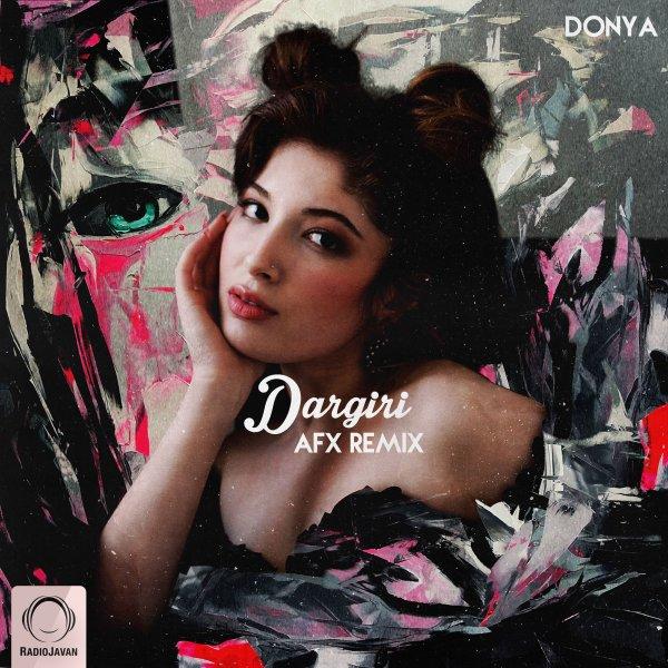 Donya - Dargiri (AFX Remix) Song | دنیا درگیری ریمیکس ای اف اکس'