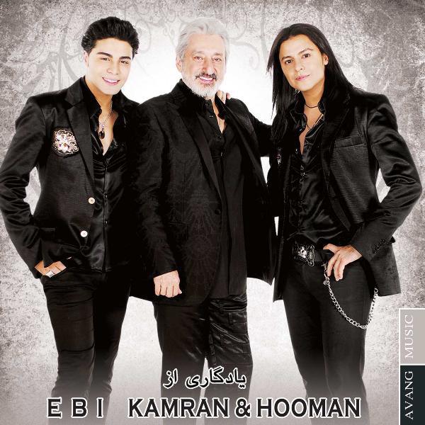 Ebi & Kamran & Hooman - 'Kolbeh'
