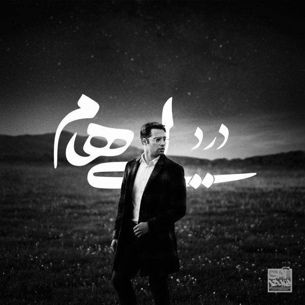 Ehaam - 'Dard (Piano Version)'