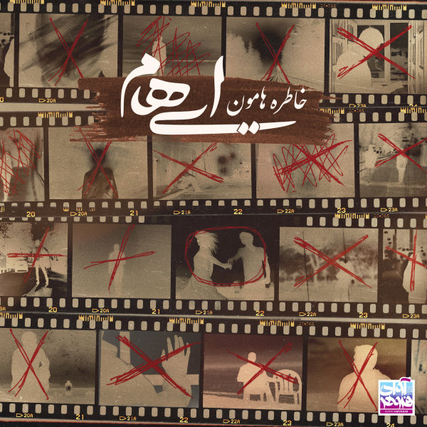Ehaam - 'Khaterehamoon'