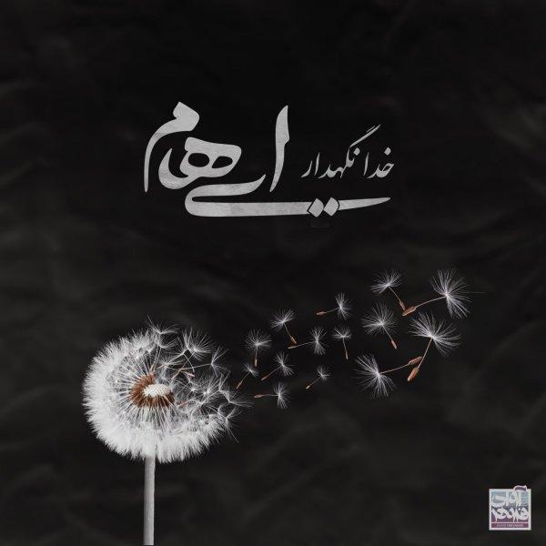 Ehaam - Khoda Negahdar