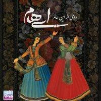 Ehaam - 'Vay Az In Halam'