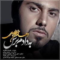 Ehsan Khajehamiri - 'Be Dadam Beres'