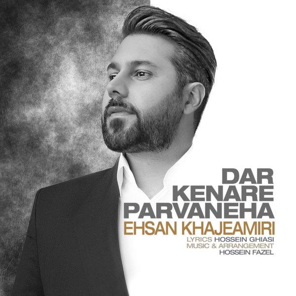 Ehsan Khajehamiri - Dar Kenare Parvaneha Song | احسان خواجه امیری در کنار پروانه ها'