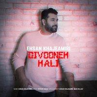 Ehsan Khajehamiri - 'Divooneh Hali'