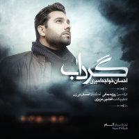 Ehsan Khajehamiri - 'Gerdaab'