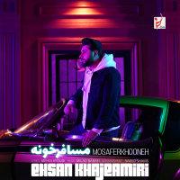 Ehsan Khajehamiri - 'Mosaferkhooneh'