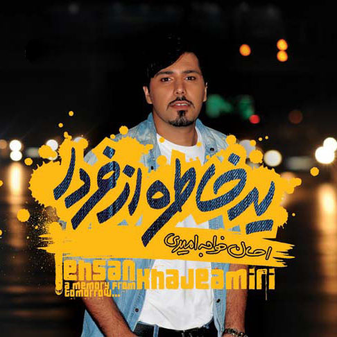 Ehsan Khajehamiri - Yek Khatereh Az Farda