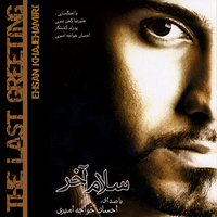 Ehsan Khajehamiri - 'Salame Akhar'