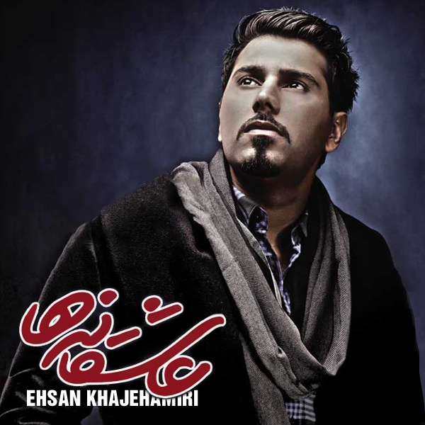 Ehsan Khajehamiri - Tamome Ghalbe Man