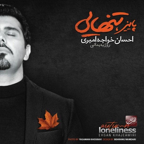 Ehsan Khajehamiri - 'Tanhaei'