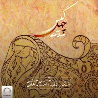 Ehsan Kholghi - '40 Gis'