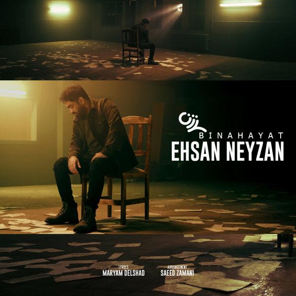 Ehsan Neyzan - Binahayat Song'