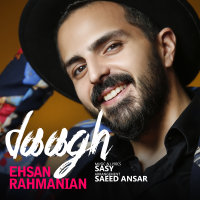 Ehsan Rahmanian - 'Daagh'