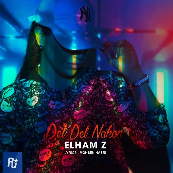 Elham Z - Del Del Nakon Song | الهام زد دل دل نکن