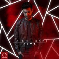 Elya - 'To Chi Dari'