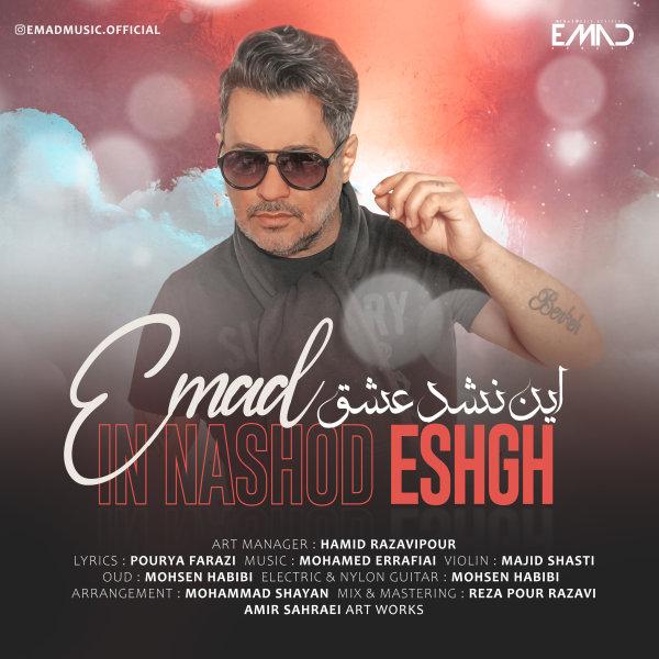 Emad - 'In Nashod Eshgh'