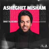 Emad Talebzadeh - 'Asheghet Misham'