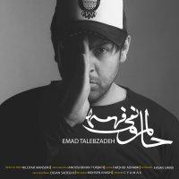 Emad Talebzadeh - 'Halamo Nemifahme'