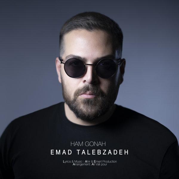 Emad Talebzadeh - Ham Gonah Song | عماد طالب زاده هم گناه'