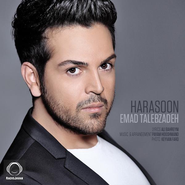 Emad Talebzadeh - Harasoon Song | عماد طالب زاده هراسون