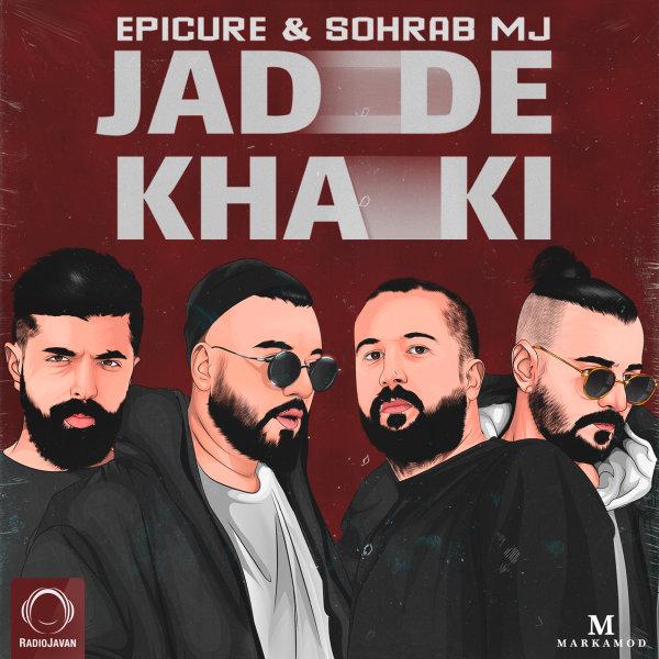 EpiCure & Sohrab MJ - Jadde Khaki Song | اپیکور سهراب ام جی جاده خاکی