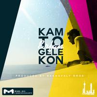 Erfan - 'Kam To Gele Kon (Ft Nakhavaly Brothers)'