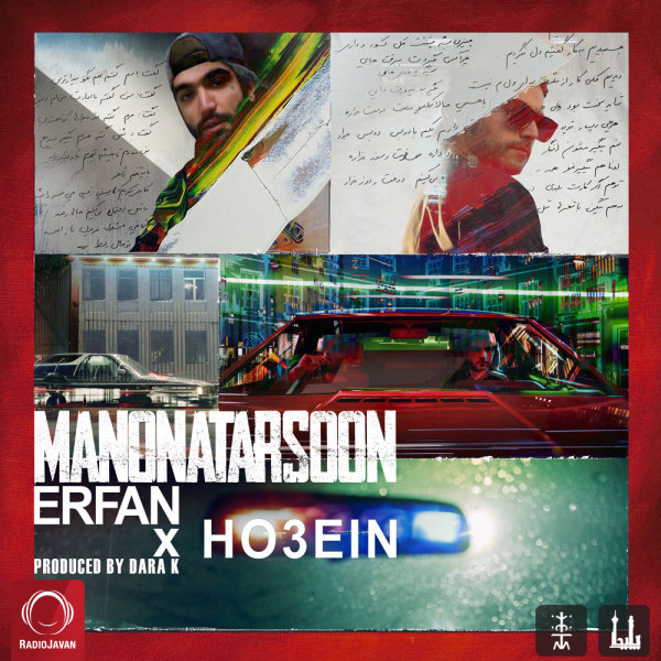 Erfan - Mano Natarsoon (Ft Ho3ein)