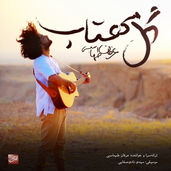 Erfan Tahmasbi - Gole Mahtab Song'